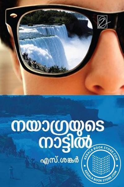 Cover Image of Book Nayagrayude Nattil