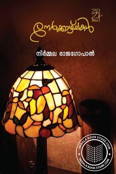 Cover Image of Book നേര്ക്കാഴചകള്