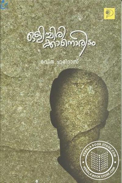 Image of Book Olichirikkanoridam