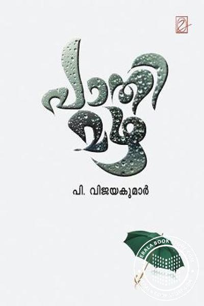 Cover Image of Book പാതി മഴ