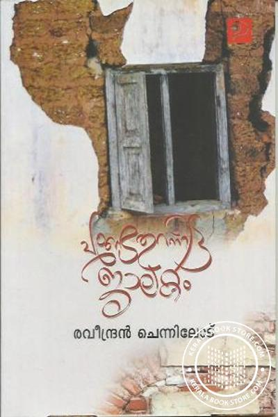 Cover Image of Book Pande Thurannitta Jalakam