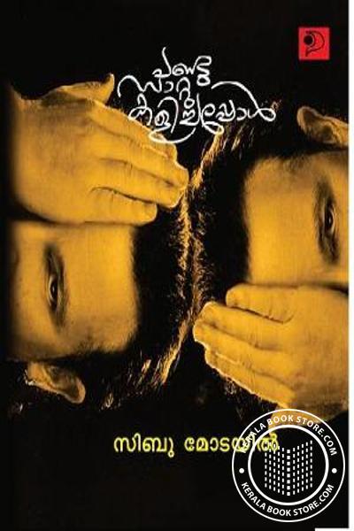 Cover Image of Book പണ്ടു സാറ്റ് കളിച്ചപ്പോള്