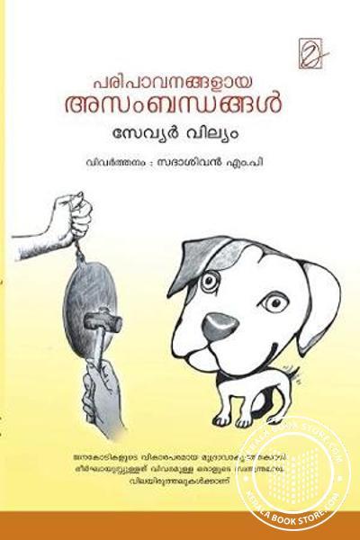 Cover Image of Book പരിപാവനമായ അസംബന്ധങ്ങള്
