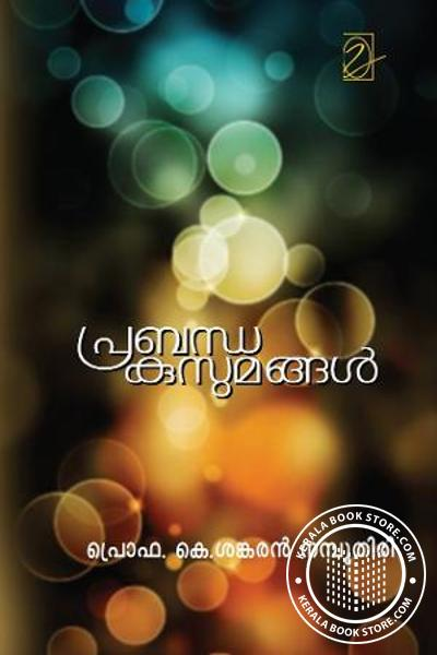 Cover Image of Book പ്രബന്ധ കുസുമങ്ങള്