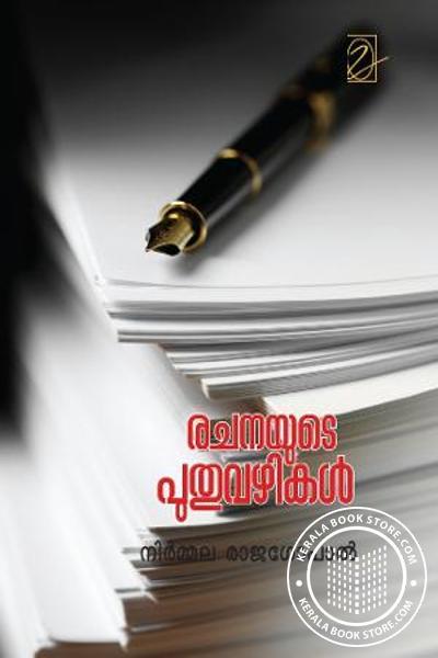 Cover Image of Book രചനയുടെ പുതുവഴികള്