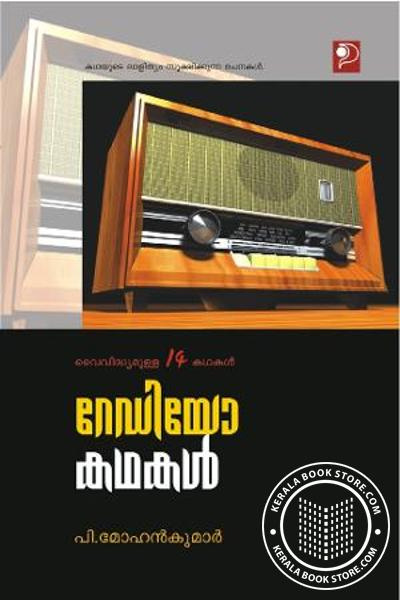 Cover Image of Book Radio Kathakal