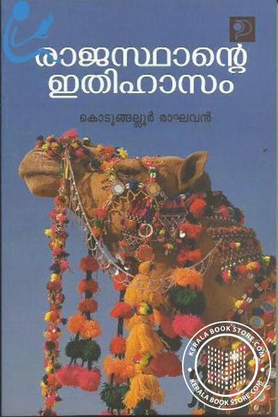 Cover Image of Book രാജസ്ഥാന്റെ ഇതിഹാസം