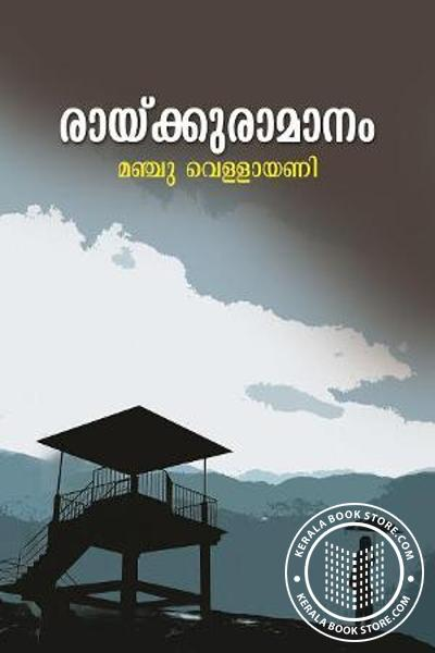 Cover Image of Book Raykku Ramanam