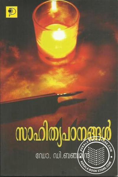 Cover Image of Book സാഹിത്യ പാഠങ്ങള്