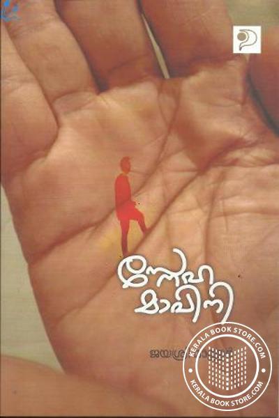 Cover Image of Book സ്നേഹമാപിനി