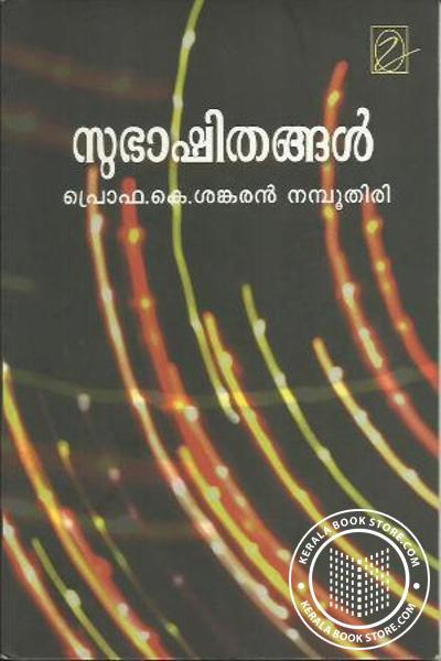Cover Image of Book Subhashithangal