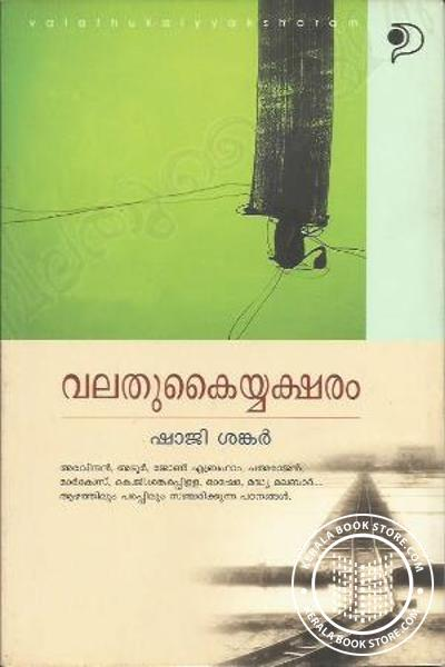 Cover Image of Book Valathu Kaiyyaksharam