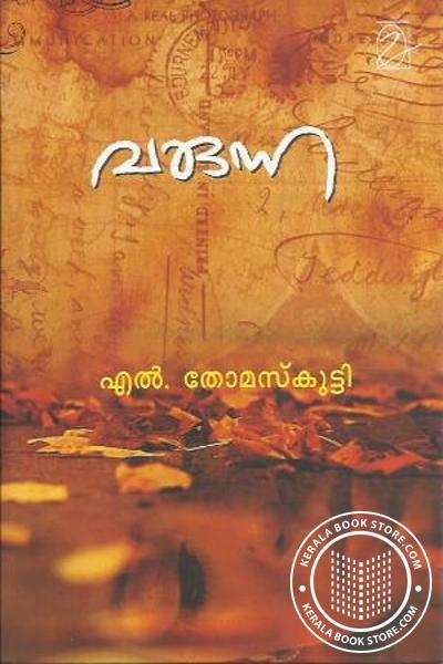 Cover Image of Book വരുന്ന