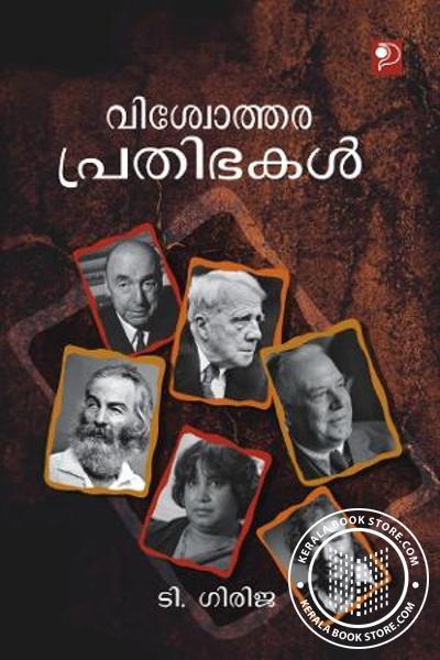 Cover Image of Book Visvothara Prathibhakal