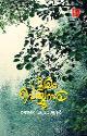 Thumbnail image of Book Maram Peyyunnu
