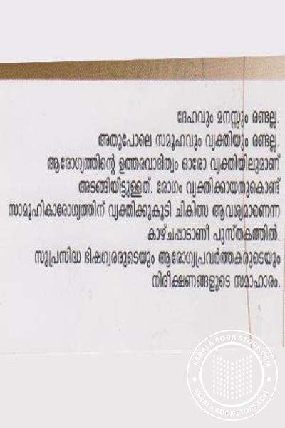 back image of Arogyam Haritha Darsanam