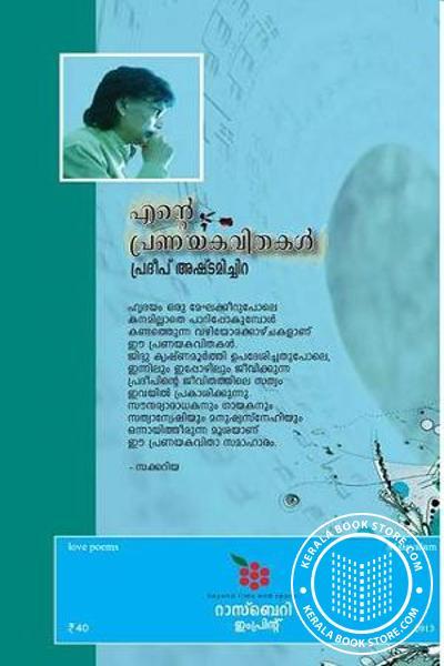 back image of എന്റെ പ്രണയ കവിതകള്