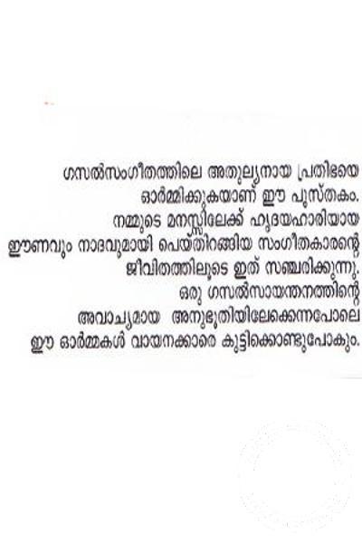 back image of ജഗ്ജിത് സിംഗ് - ഓര്മ്മയുടെ ഗസലുകള്