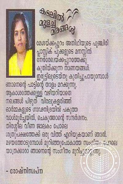 back image of Kadalil Mulacha Marangal