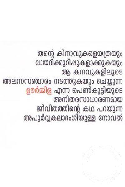 back image of കണ്ണുകെട്ടിക്കളിയുടെ നിയമങ്ങള്