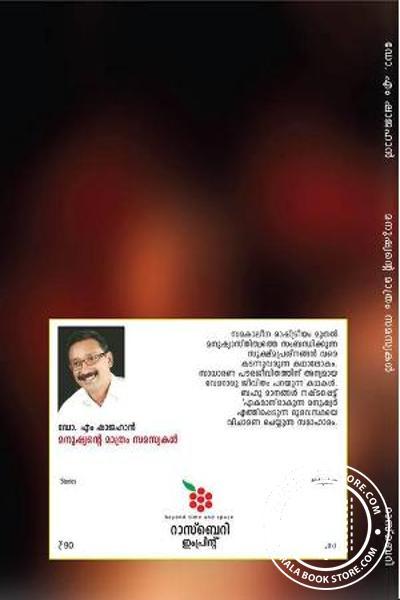 back image of മനുഷ്യന്റ മാത്രം സമസ്യകള്