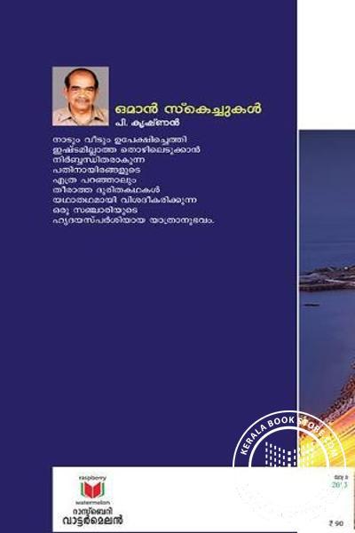 back image of ഒമാന് സ്കെച്ചുകള്