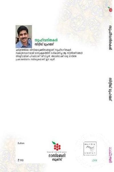 back image of Soofi Vanithakal