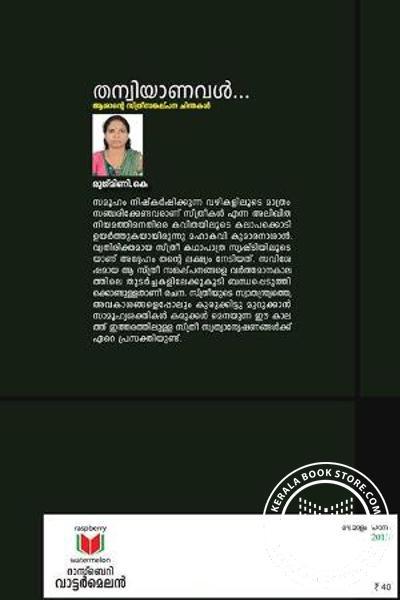 back image of തന്വിയാണവള്