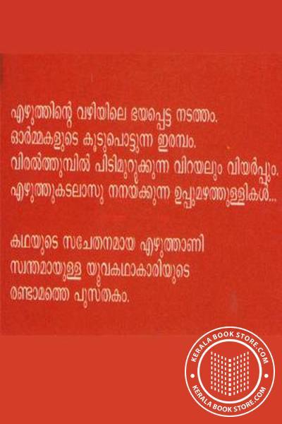 back image of ഉപ്പുമഴയിലെ പച്ചിലകള്