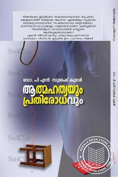 Cover Image of Book Aathmahathyayum Prathiroadhavum