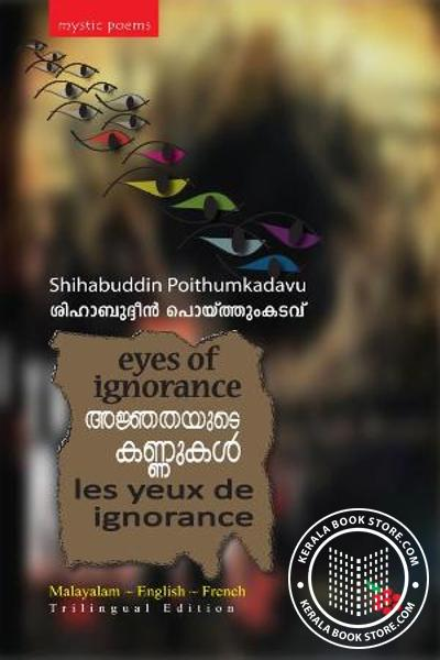 Cover Image of Book Ajnathayude Kannukal