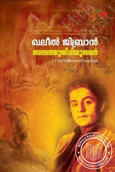 Cover Image of Book Alanju Thiriyunnavan