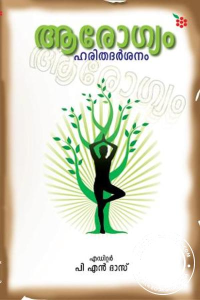 Cover Image of Book Arogyam Haritha Darsanam