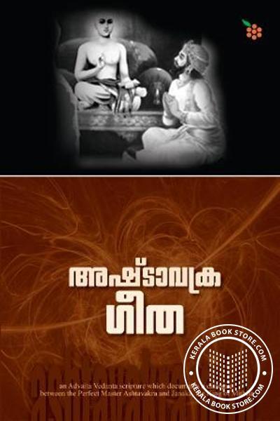 Cover Image of Book അഷ്ടാവക്ര ഗീത