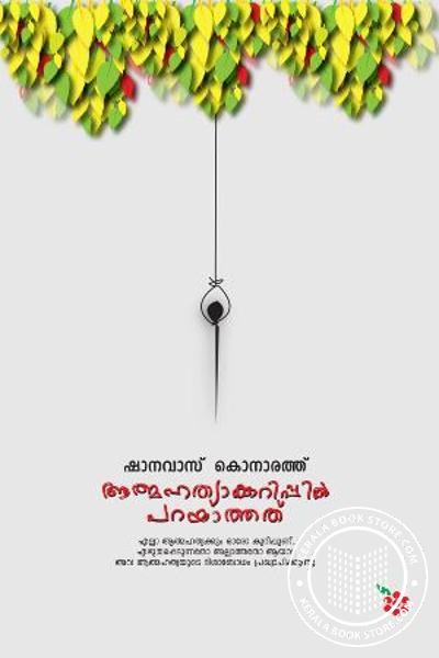Cover Image of Book ആത്മഹത്യാക്കുറിപ്പില് പറയാത്തത്