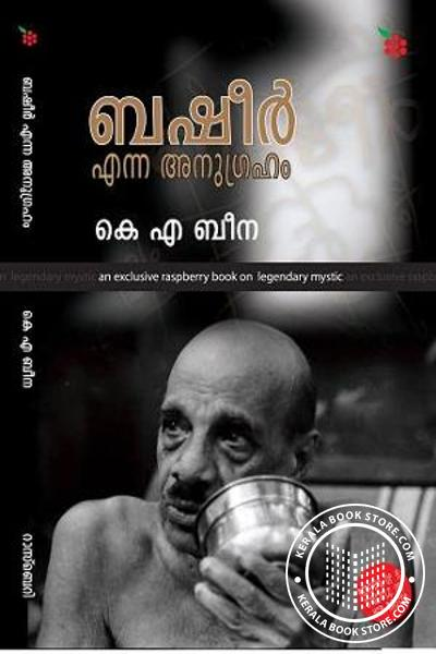 Cover Image of Book ബഷീര് എന്ന അനുഗ്രഹം