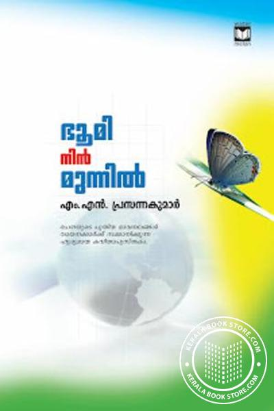 Cover Image of Book Bhoomi Nin Munnil