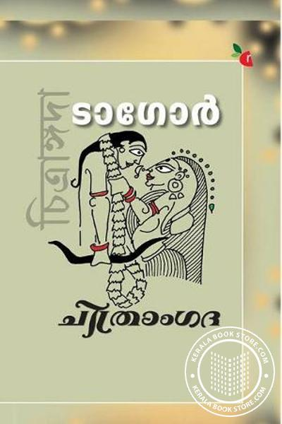 Cover Image of Book Chithrangatha