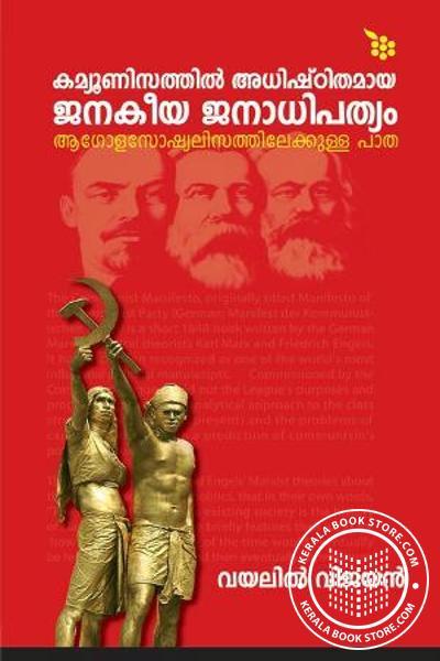 Cover Image of Book Communisathil Athishtithamaya Janakeeya Janathipathyam Aagola Socialisathilekkulla paatha