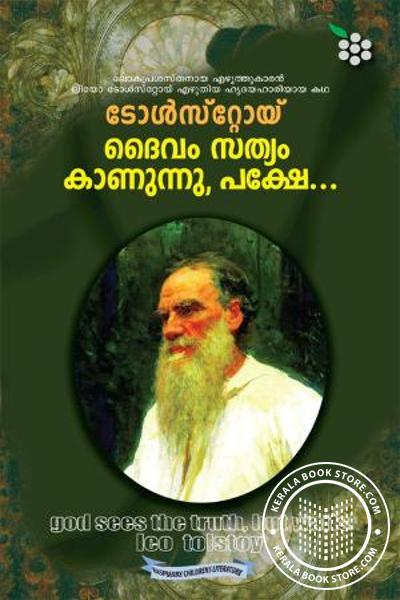 Cover Image of Book Daivam Sathyam Kanunnu Pakshe