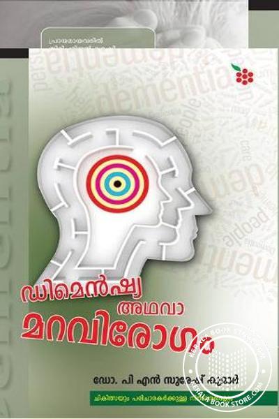 Cover Image of Book ഡിമെന്ഷ്യ അഥവാ മറവി രോഗം
