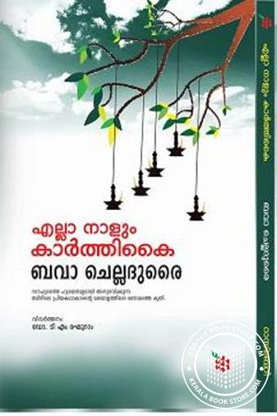Cover Image of Book Ella Naalum Karthikai