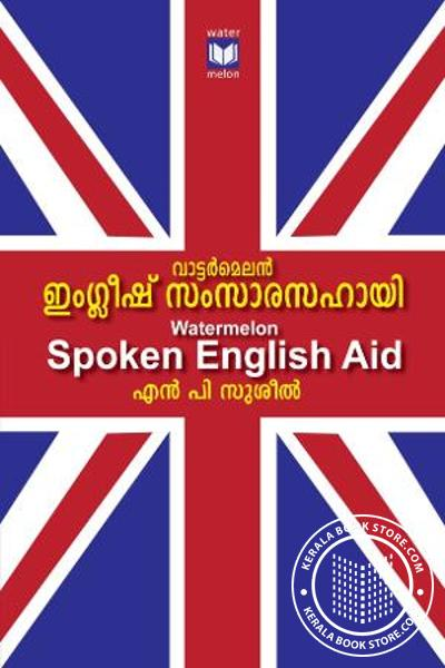 Cover Image of Book English Samsaara Sahayi