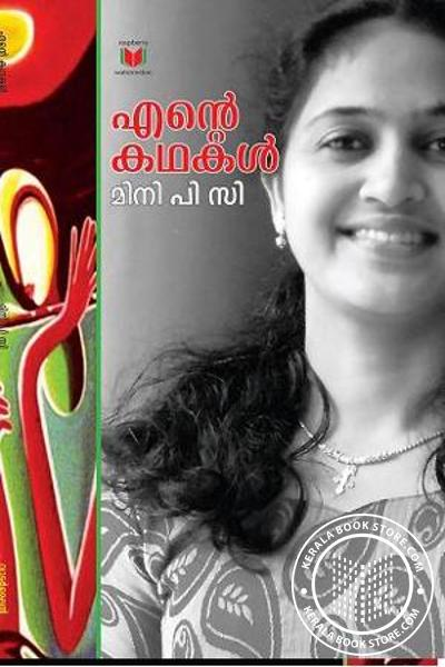 Cover Image of Book Ente Kadhakal Mini P C
