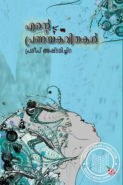 Cover Image of Book Ente Pranaya Kavithakal