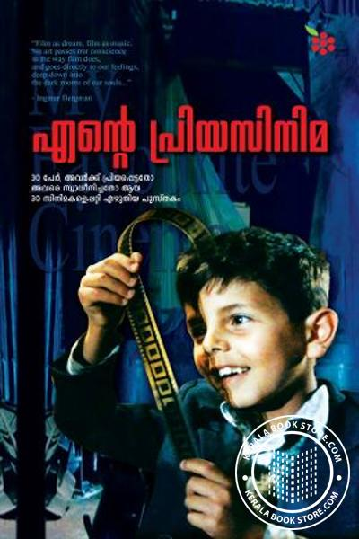 Cover Image of Book Ente Priya Cinema