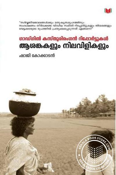 Cover Image of Book ഗാഡ്ഗില് കസ്തൂരി രംഗന് റിപ്പോര്ട്ടുകള് ആശങ്കകളും നിലവിളികളും