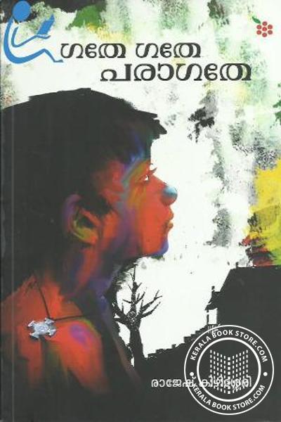 Cover Image of Book ഗതേ ഗതേ പരാഗതേ