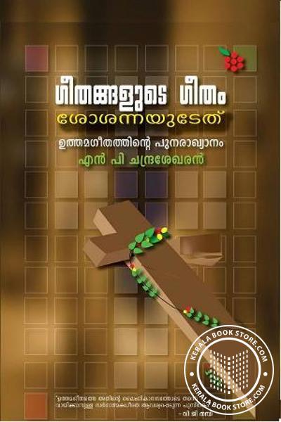 Cover Image of Book Geethangalude Geetham Shosannayudeth