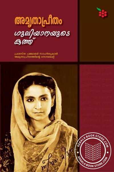 Cover Image of Book ഗുലിയാനയുടെ കത്ത്
